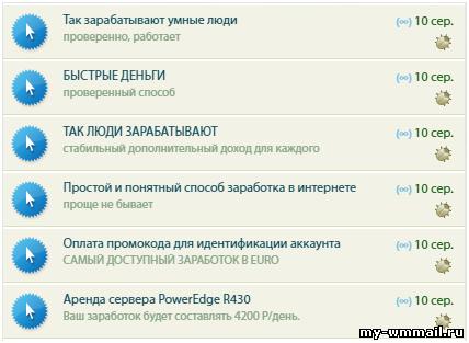 сайты где можно заработать играя в игры без вложений