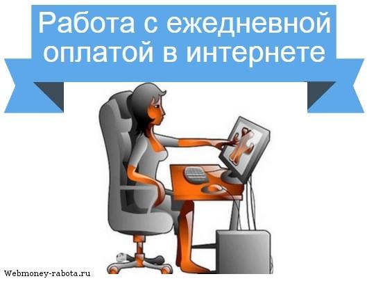 онлайн работа без вложений с ежедневным выводом средств