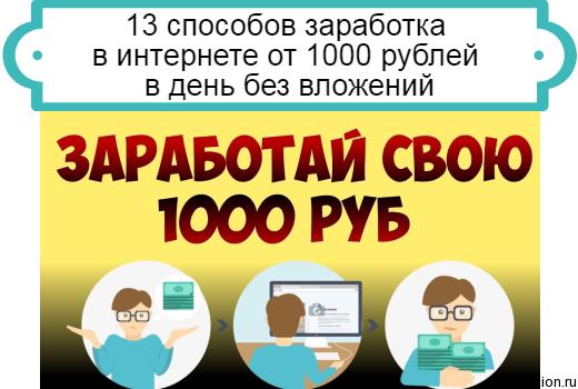 Как заработать в интернете хотя бы 1000 рублей в день без вложений смотреть онлайн прогнозы на спорт