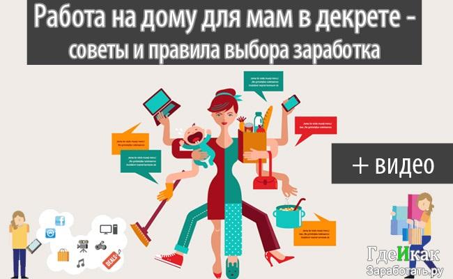 заработок в интернете для молодых мам без вложений