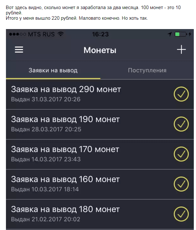 Вывод с Pay for install