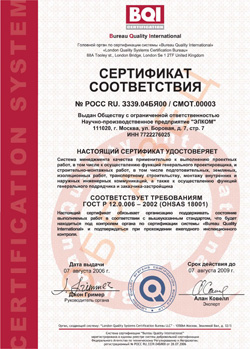 Сертификат системы BQI