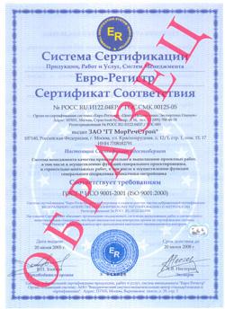 Сертификат системы Евро-Регистр