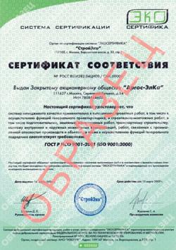 Сертификат системы Эко-Сертифика
