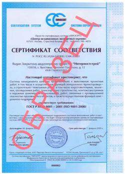 Сертификат системы Евросерт