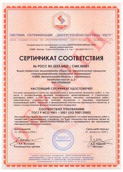 Сертификат системы Центрстройэкспертиза-Тест