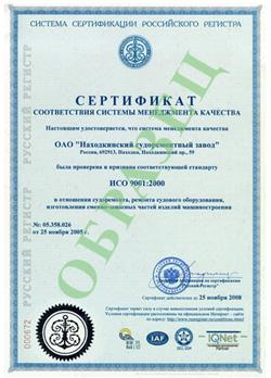 Сертификат системы Русский Регистр