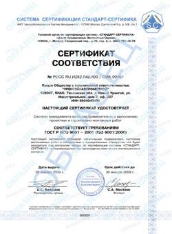 Сертификат системы Стандарт-Сертифика