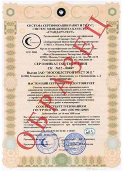 Сертификат системы Стандарт-Тест