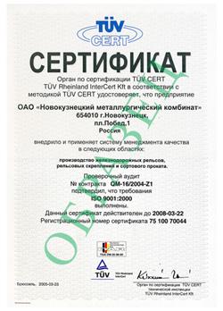 Сертификат системы TUV
