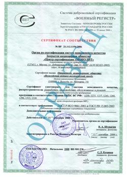 Сертификат системы Военный Регистр