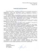 Письмо-жалоба экспертам НЭСК с просьбой прояснить ситуацию с фальшивыми сертификатами ISO 9000, выдаваемыми организацией ПАИС Консалтинг